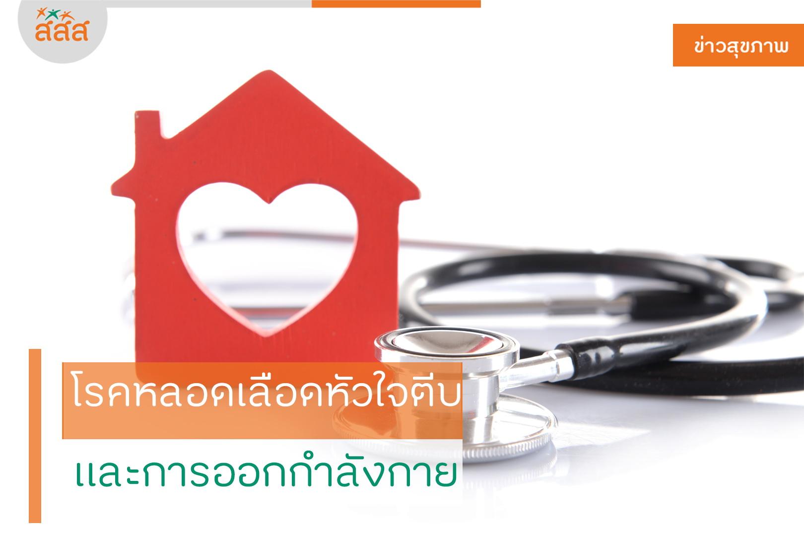 โรคหลอดเลือดหัวใจตีบ และการออกกำลังกาย thaihealth