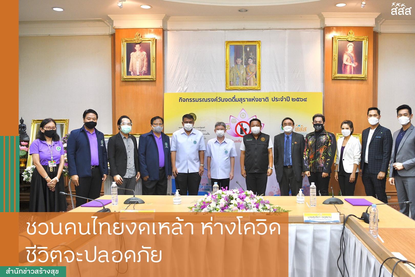 ชวนคนไทยงดเหล้า ห่างโควิด ชีวิตจะปลอดภัย thaihealth