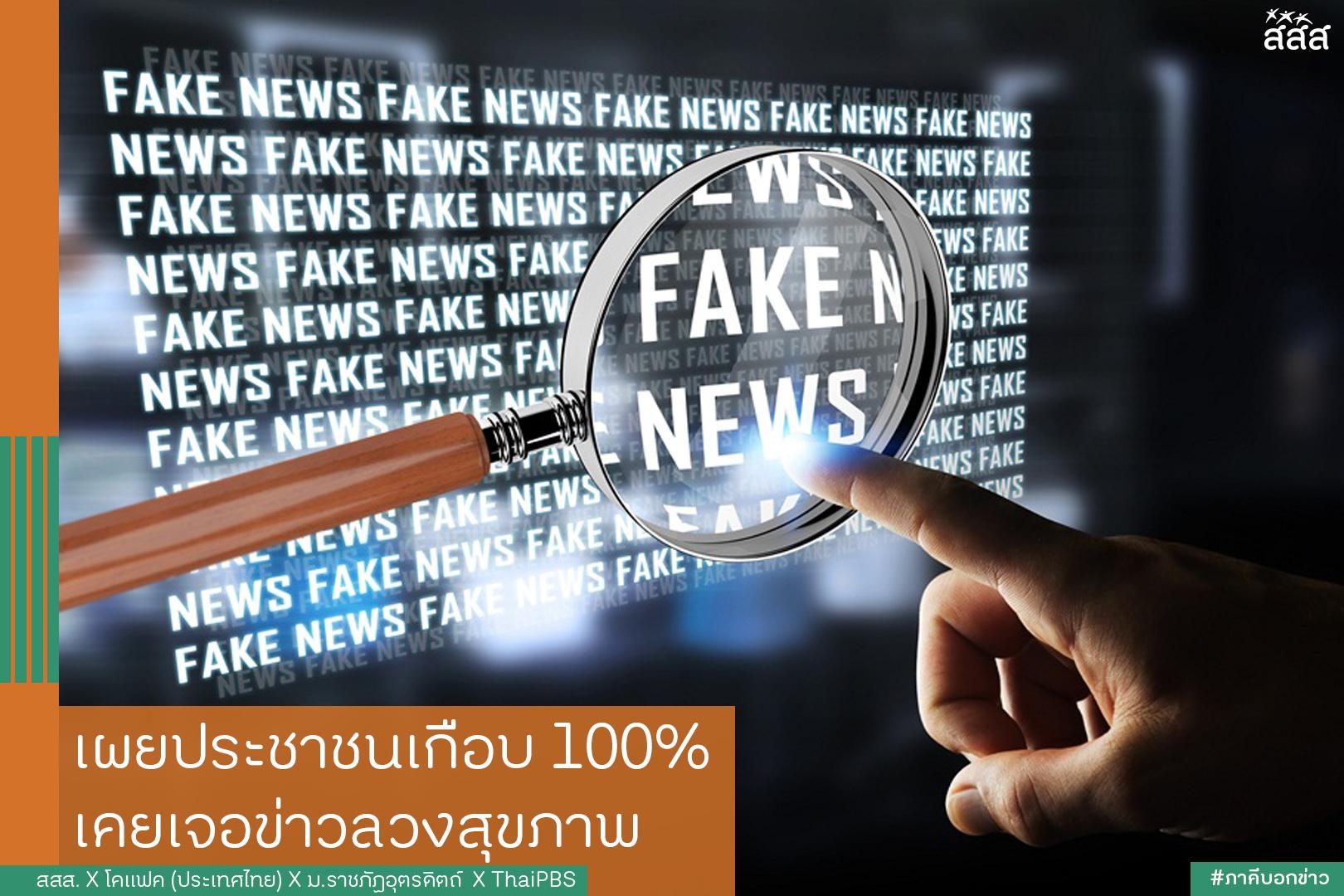 เผยประชาชนเกือบ 100% เคยเจอข่าวลวงสุขภาพ thaihealth