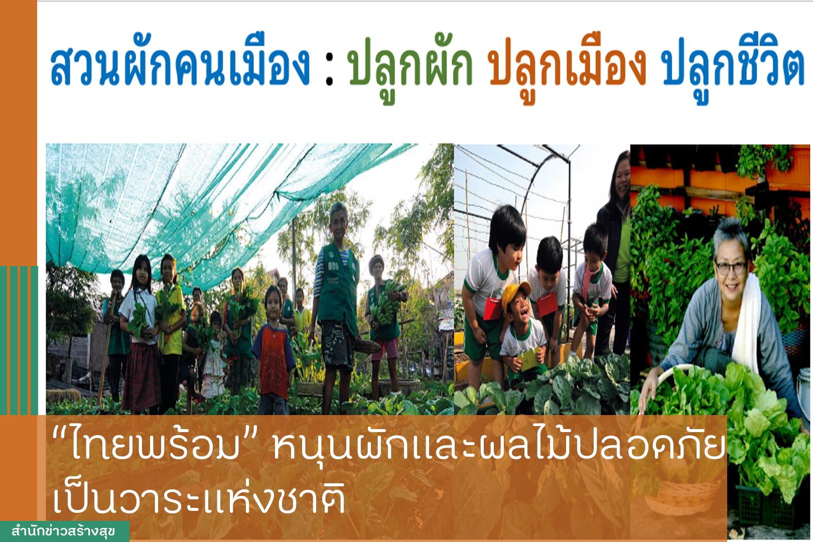 """""""ไทยพร้อม"""" หนุนผักและผลไม้ปลอดภัย เป็นวาระแห่งชาติ thaihealth"""