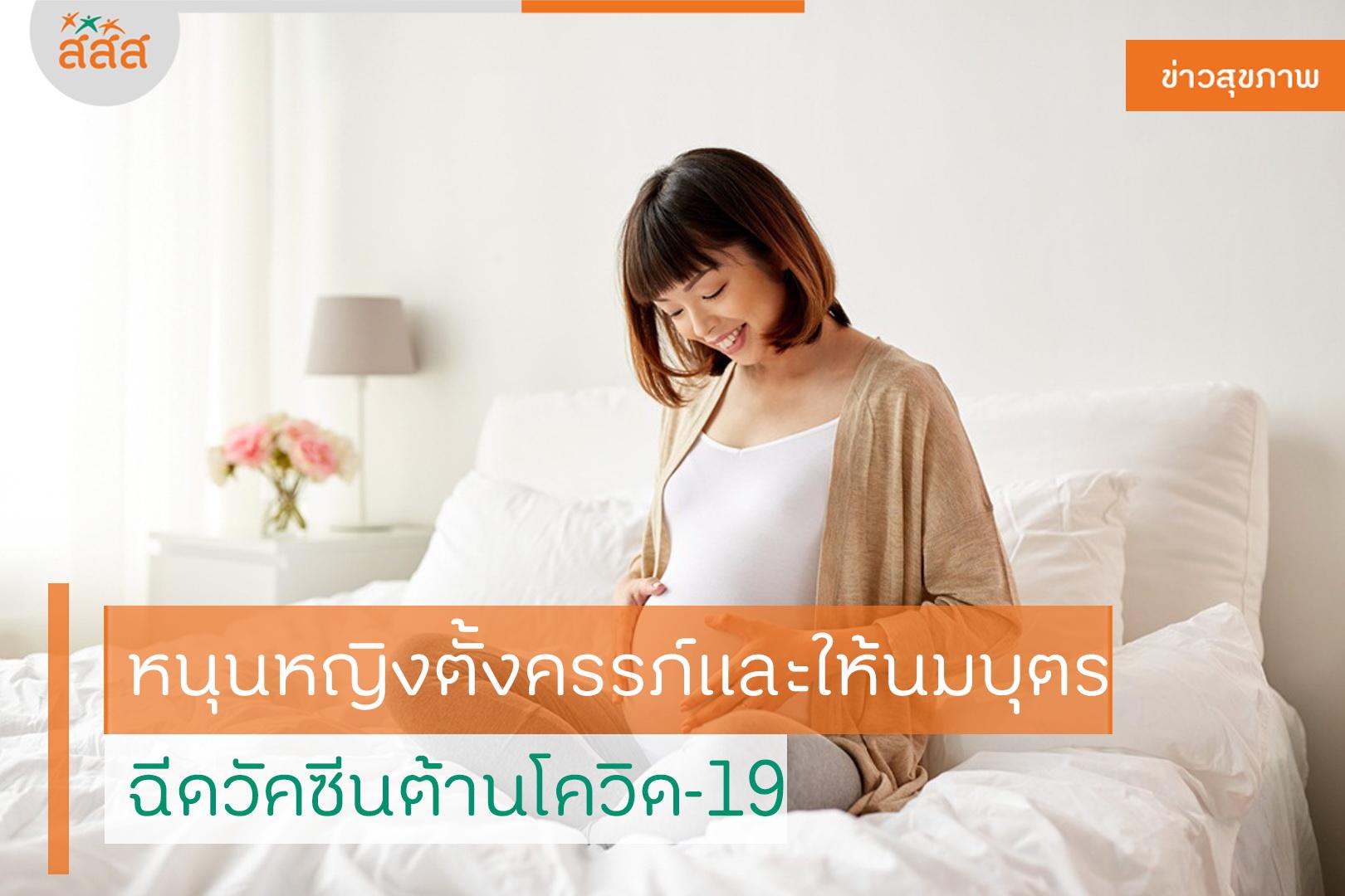 หนุนหญิงตั้งครรภ์และให้นมบุตร ฉีดวัคซีนต้านโควิด-19 thaihealth