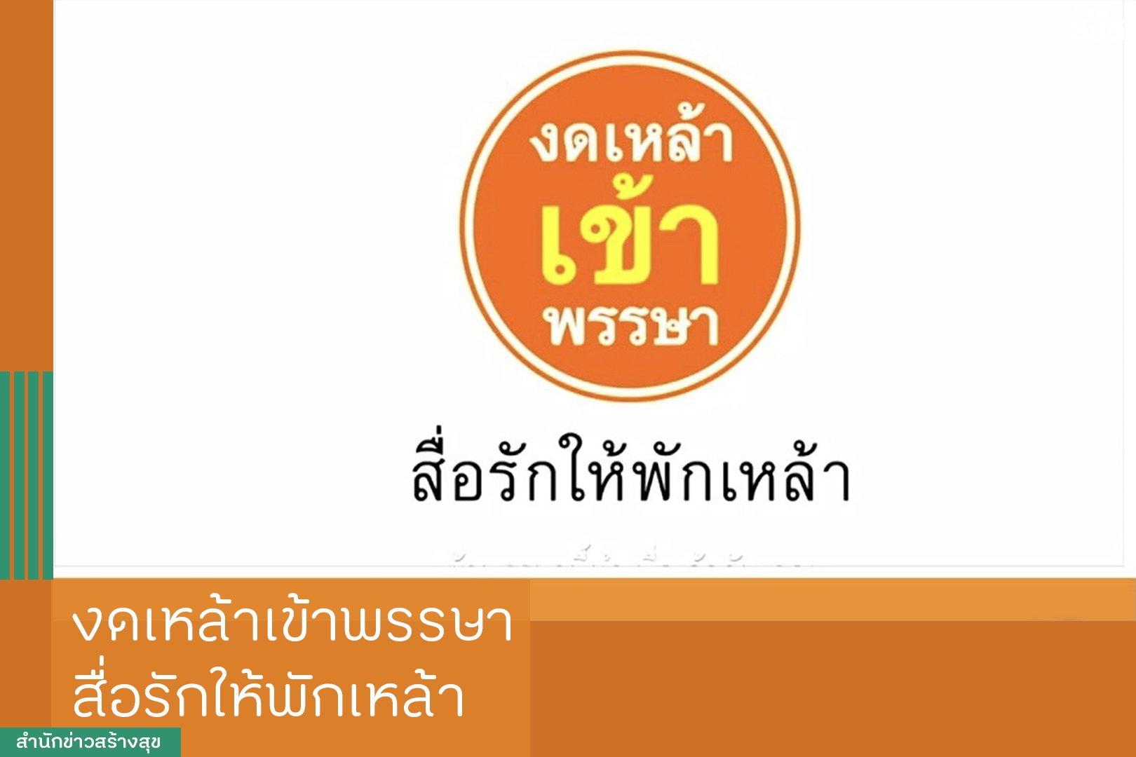 งดเหล้าเข้าพรรษา สื่อรักให้พักเหล้า thaihealth