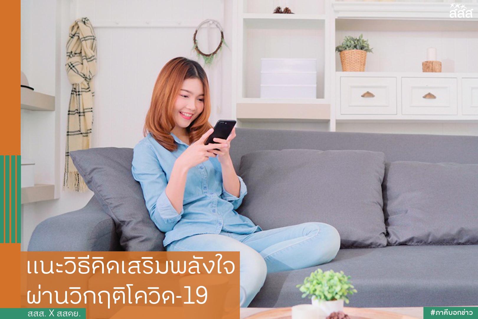 แนะวิธีคิดเสริมพลังใจ ผ่านวิกฤติโควิด-19 thaihealth