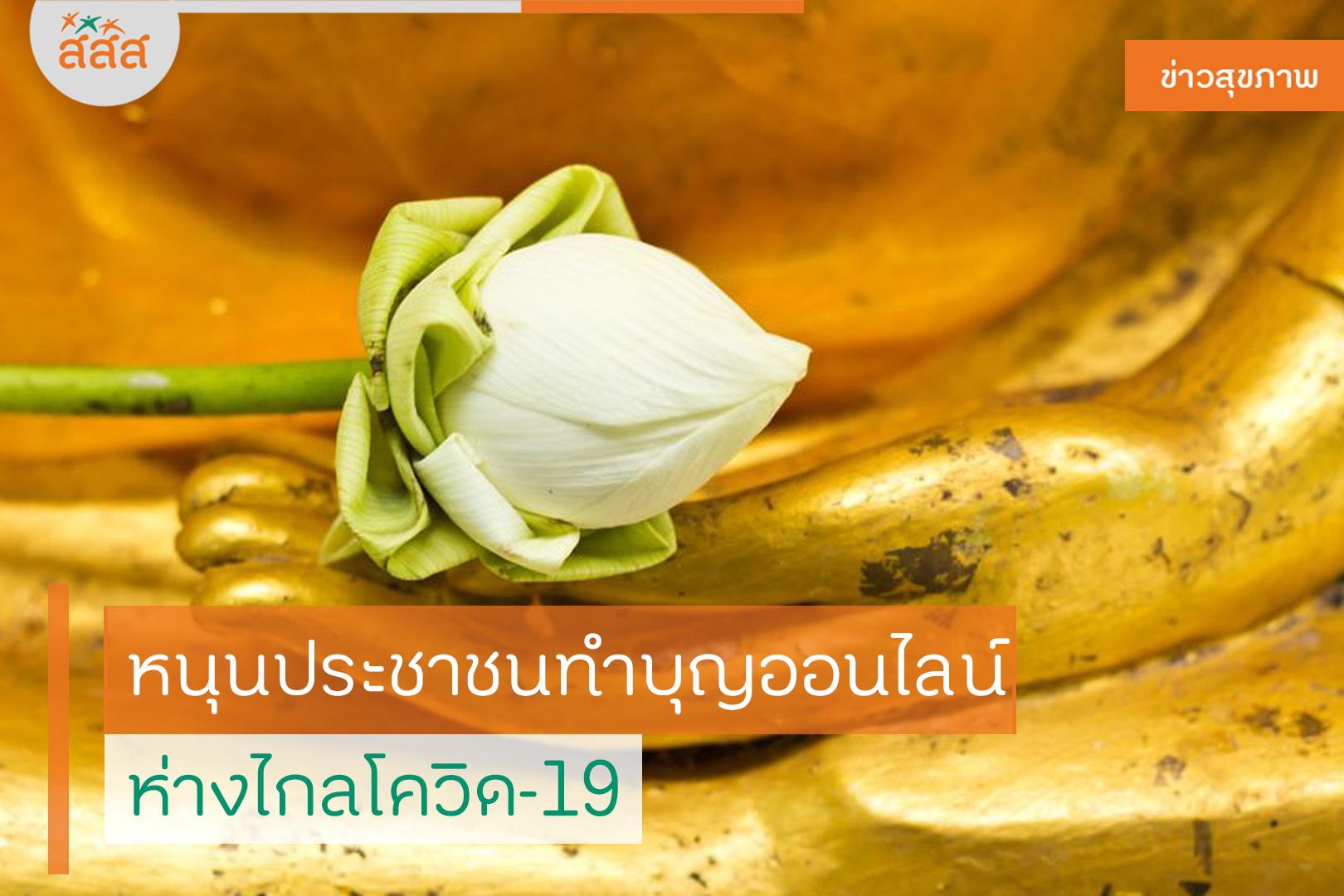 หนุนประชาชนทำบุญออนไลน์ ห่างไกลโควิด-19 thaihealth