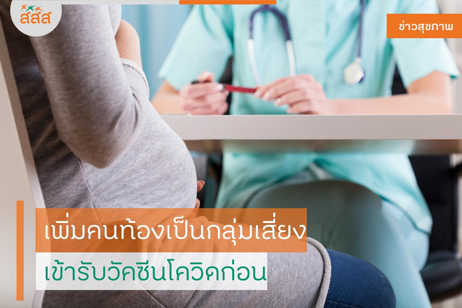 เพิ่มคนท้องเป็นกลุ่มเสี่ยง เข้ารับวัคซีนโควิดก่อน thaihealth