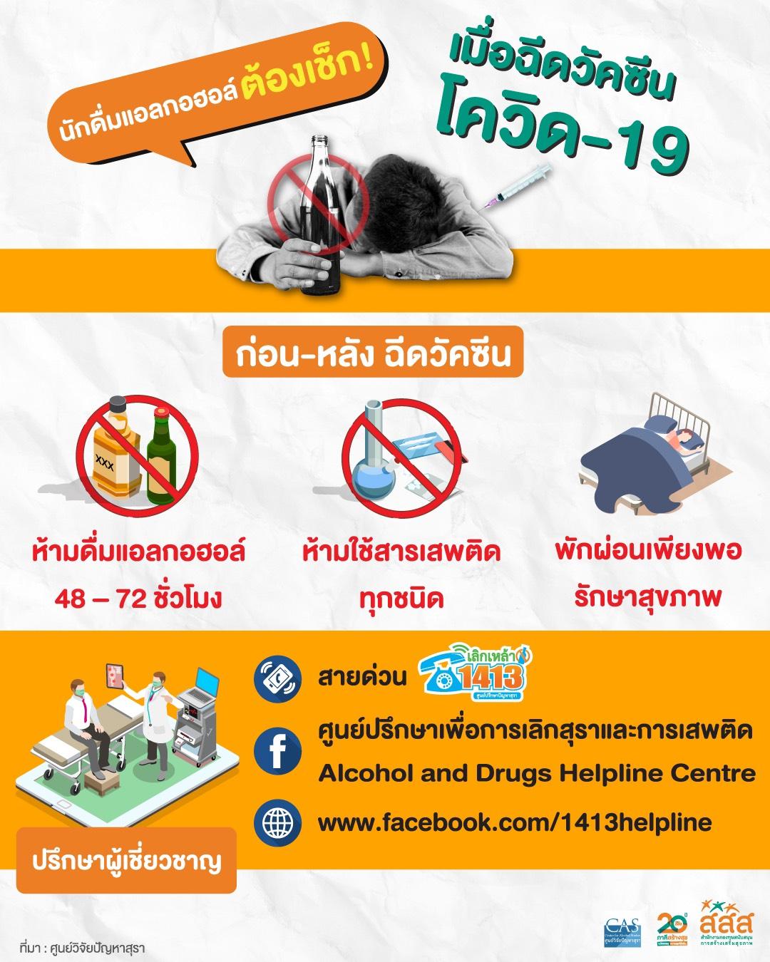 ดื่มน้ำเมาลดประสิทธิภาพวัคซีนโควิด-19 thaihealth