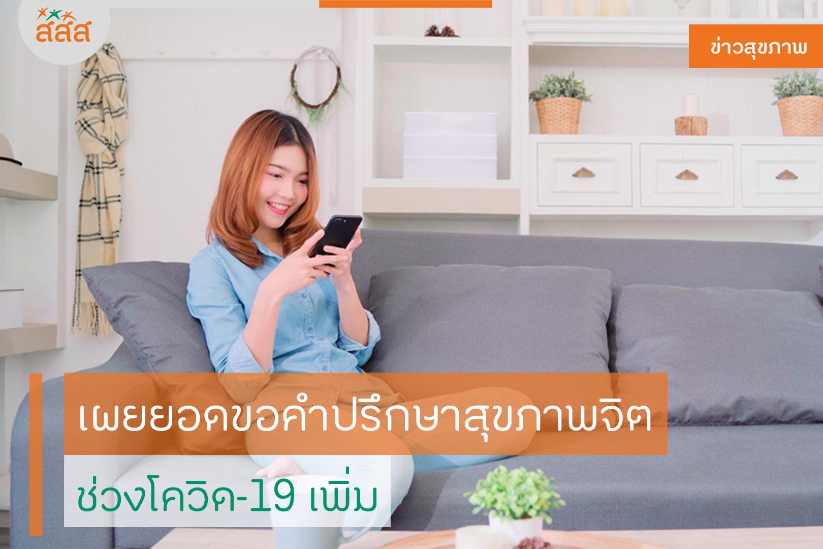 เผยยอดขอคำปรึกษาสุขภาพจิต ช่วงโควิด-19 เพิ่ม thaihealth