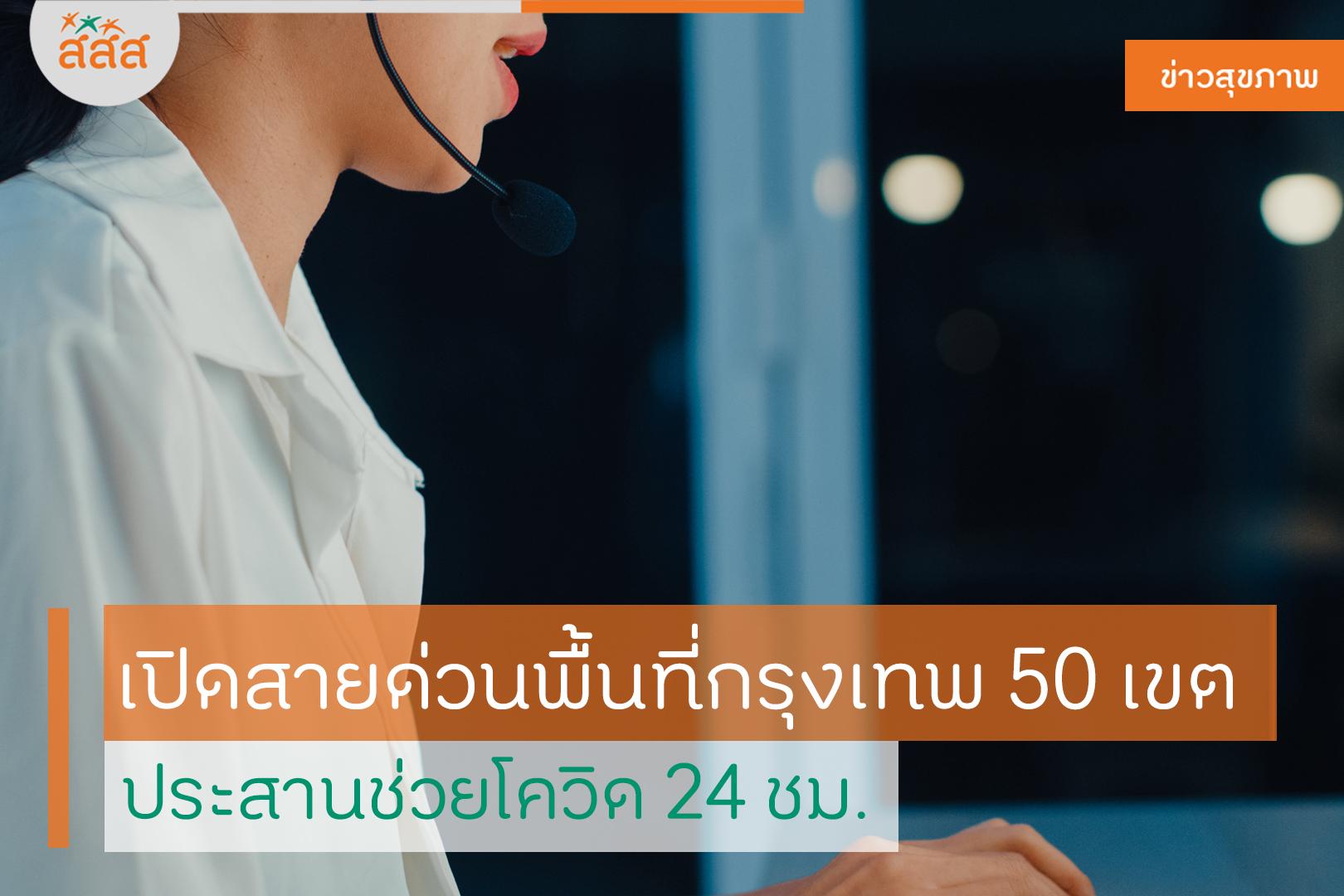 เปิดสายด่วนพื้นที่กรุงเทพ 50 เขต ประสานช่วยโควิด 24 ชม. thaihealth