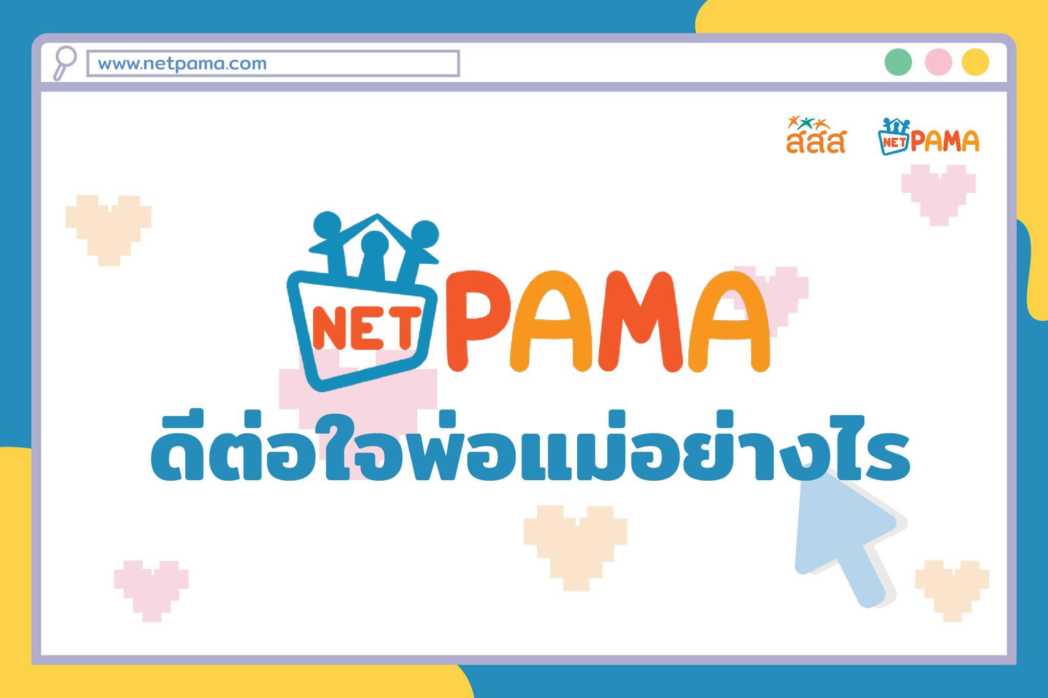 พัฒนาหลักสูตรเลี้ยงลูกออนไลน์ NET PA-MA เน็ต ป๊า-ม้า สอน 6 เทคนิคเลี้ยงลูกเชิงบวก   thaihealth