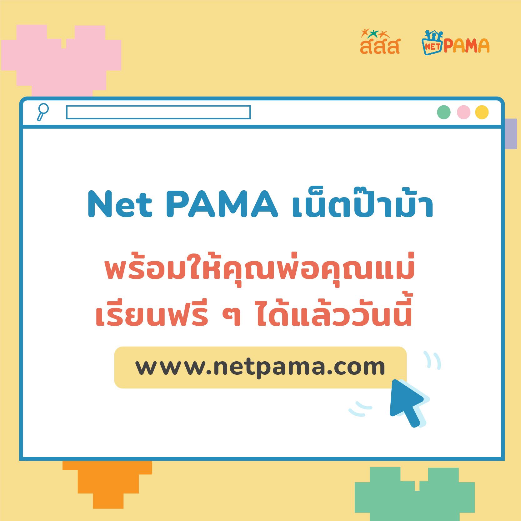 เปิดตำราออนไลน์ เลี้ยงลูกสไตล์ Net PAMA thaihealth