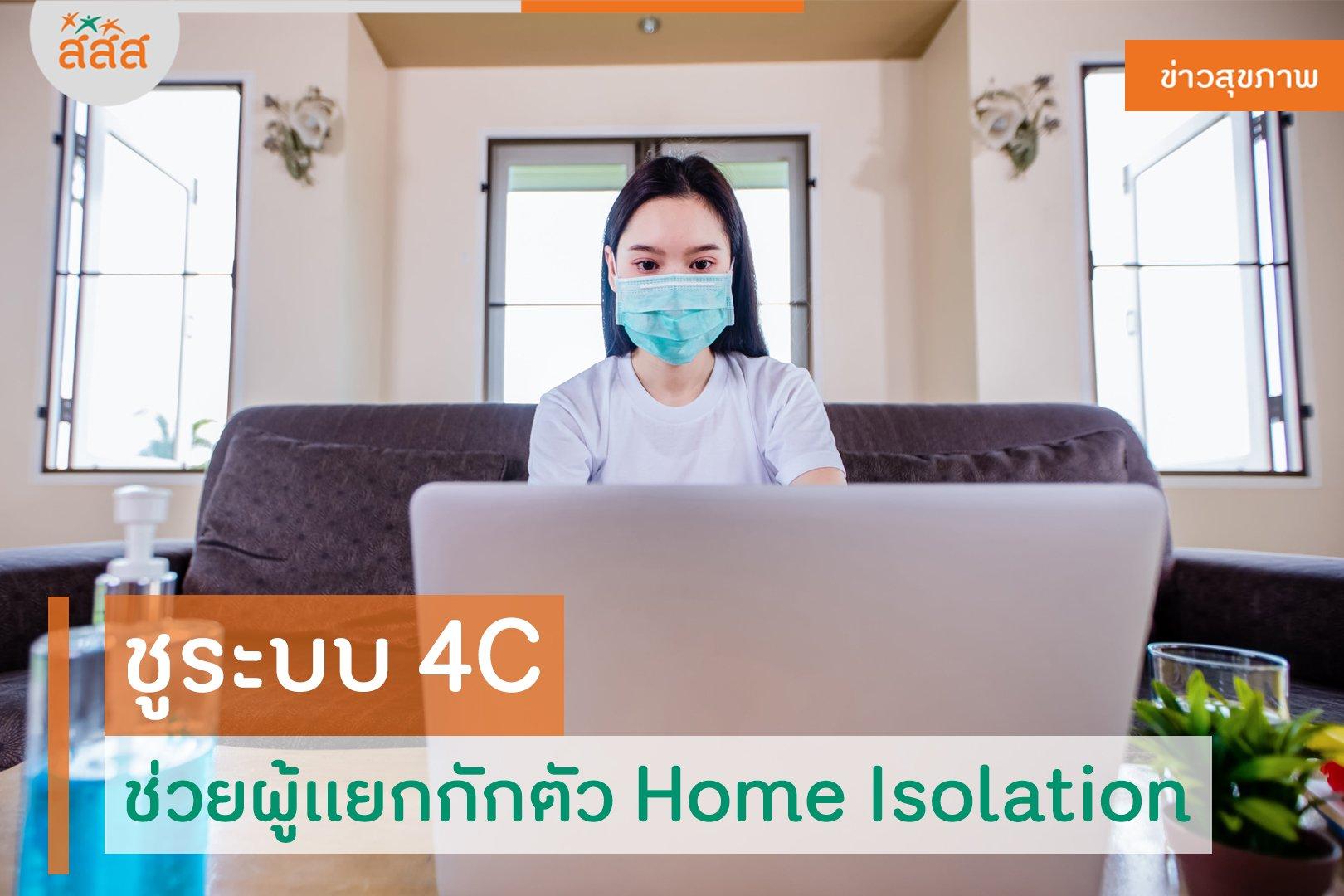 ชูระบบ 4C ช่วยผู้แยกกักตัว Home Isolation thaihealth