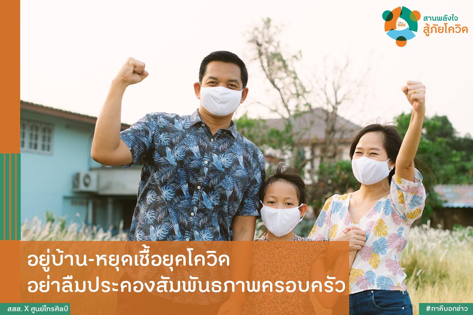 อยู่บ้าน-หยุดเชื้อยุคโควิด อย่าลืมประคองสัมพันธภาพครอบครัว thaihealth
