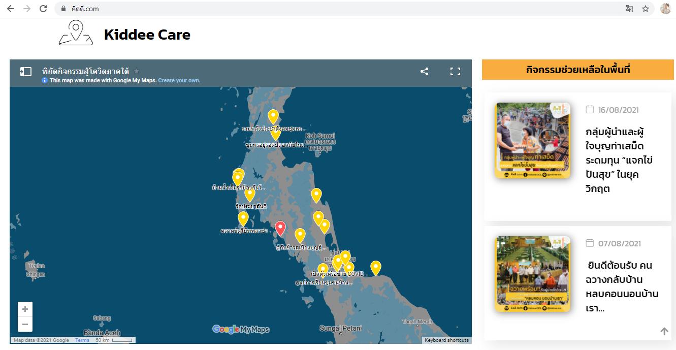 ผุดแคมเปญคิดดี Care+ ชู 5 กิจกรรมฝ่าวิกฤตโควิด-19 thaihealth