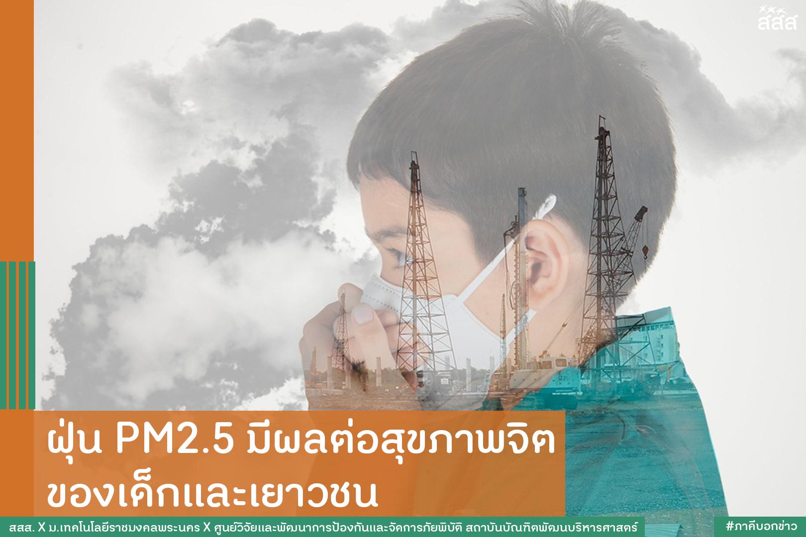 ฝุ่น PM2.5 มีผลต่อสุขภาพจิต ของเด็กและเยาวชน thaihealth