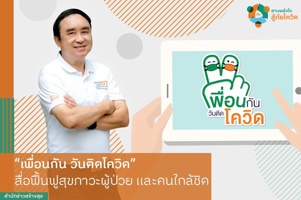เพื่อนกัน วันติดโควิด สื่อฟื้นฟูสุขภาวะผู้ป่วยและคนใกล้ชิด thaihealth