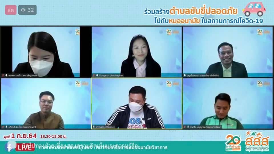 สสส.-หมออนามัย ถอดบทเรียนแก้ปัญหาอุบัติเหตุทางถนนในวิกฤตโควิด-19  thaihealth