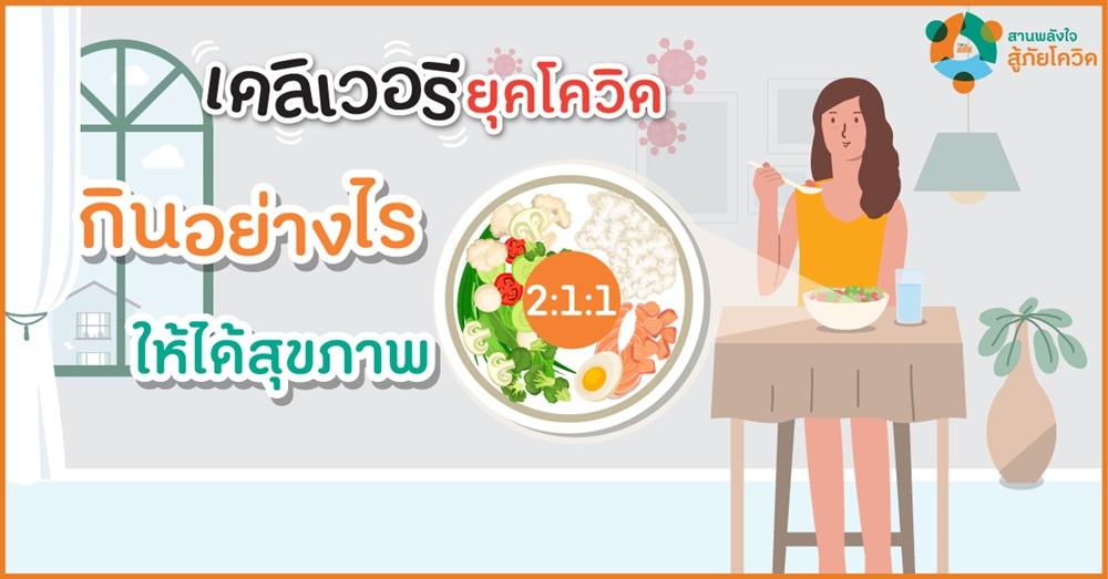 เดลิเวอรียุคโควิด กินอย่างไรให้ได้สุขภาพ thaihealth