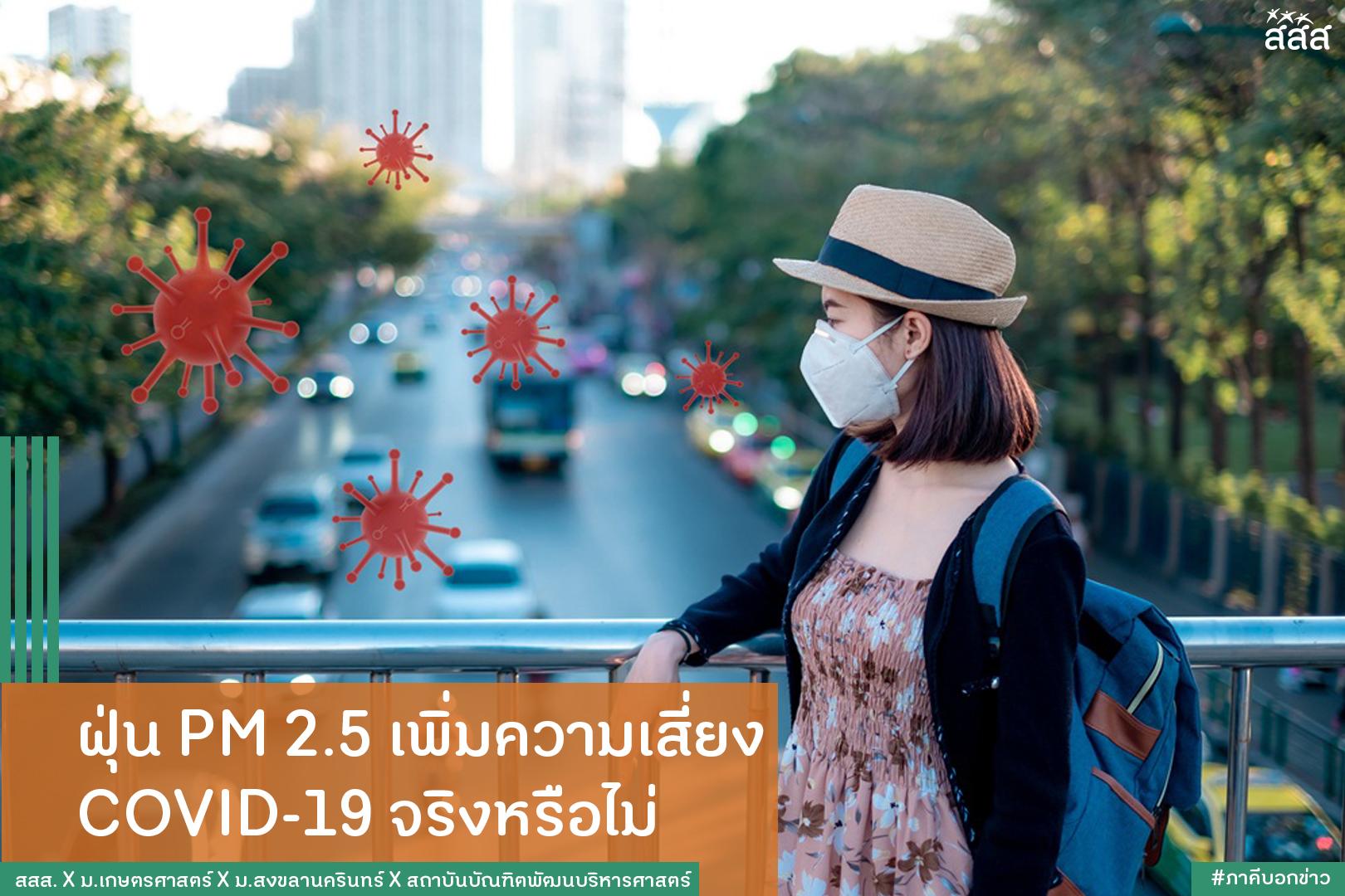 ฝุ่น PM 2.5 เพิ่มความเสี่ยง COVID-19 จริงหรือไม่ thaihealth