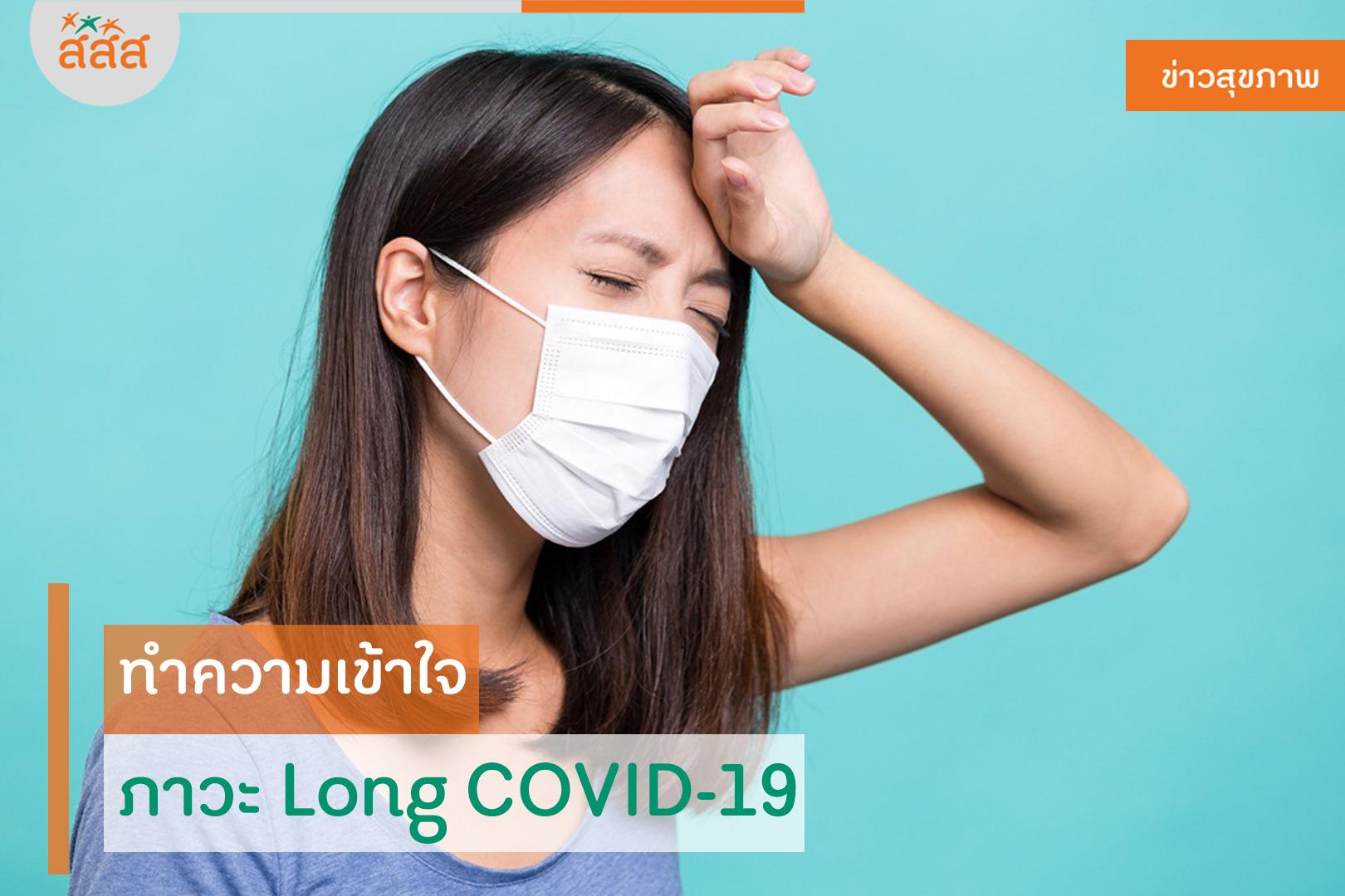 ทำความเข้าใจ ภาวะ Long COVID-19  thaihealth