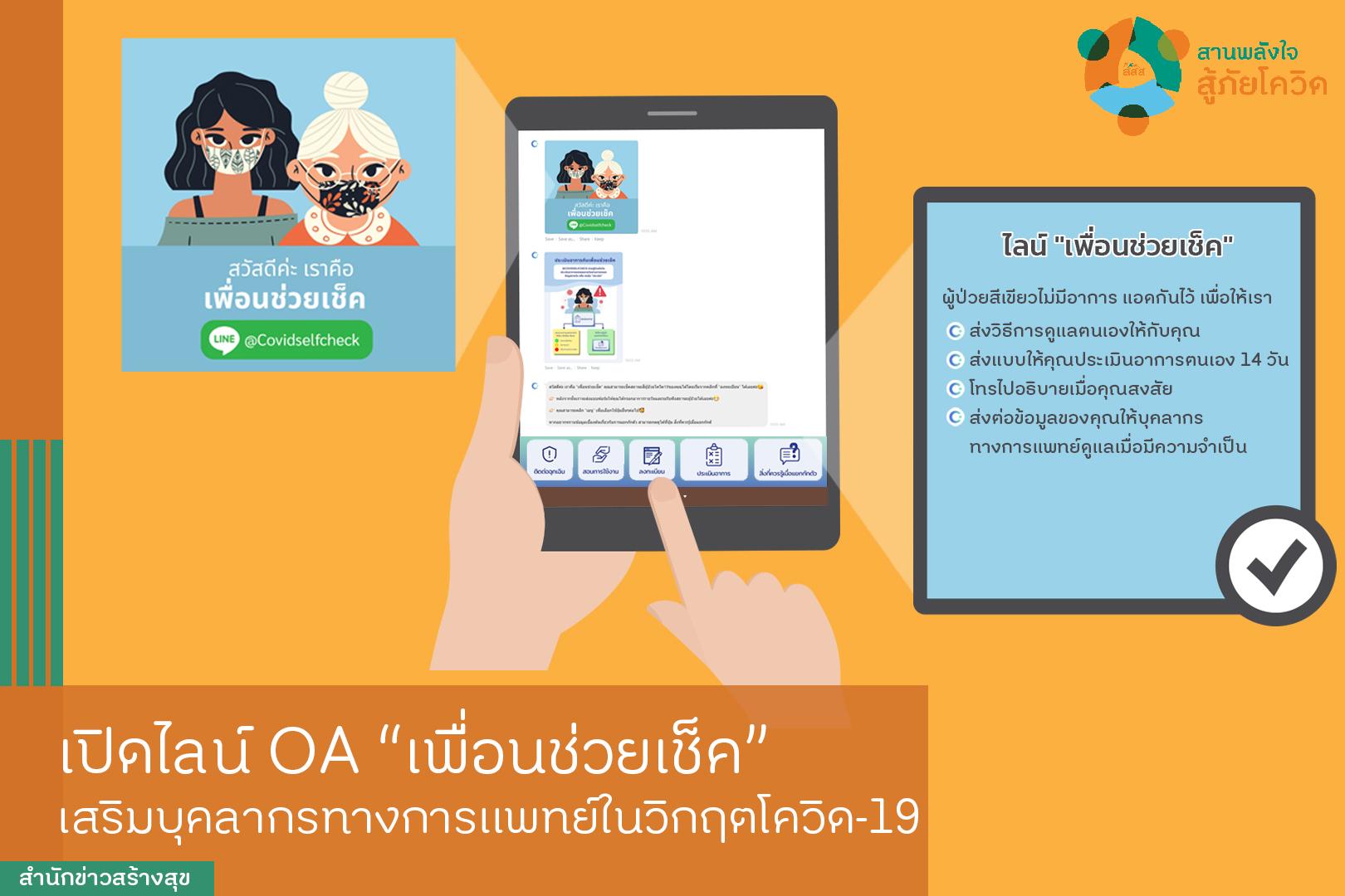 เปิดไลน์ OA เพื่อนช่วยเช็ค เสริมบุคลากรทางการแพทย์ในวิกฤตโควิด-19 thaihealth