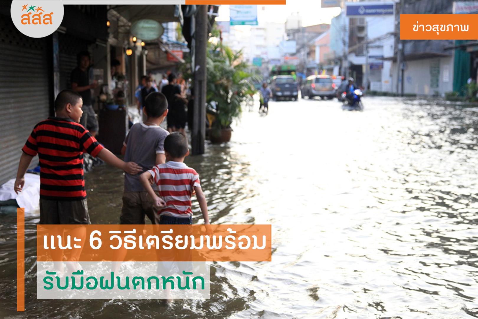 แนะ 6 วิธีเตรียมพร้อม รับมือฝนตกหนัก thaihealth