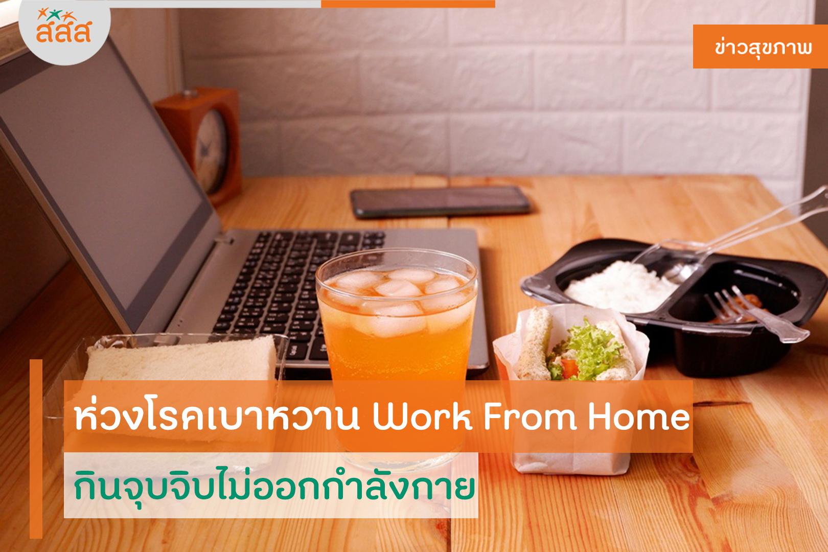 ห่วงโรคเบาหวาน Work From Home กินจุบจิบไม่ออกกำลังกาย thaihealth