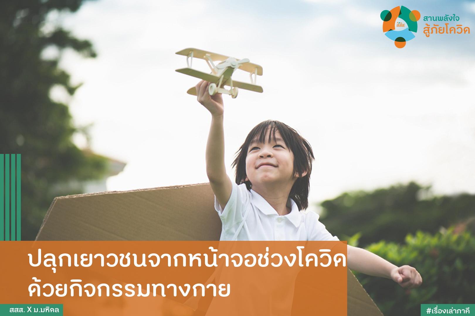 ปลุกเยาวชนจากหน้าจอช่วงโควิด ด้วยกิจกรรมทางกาย thaihealth