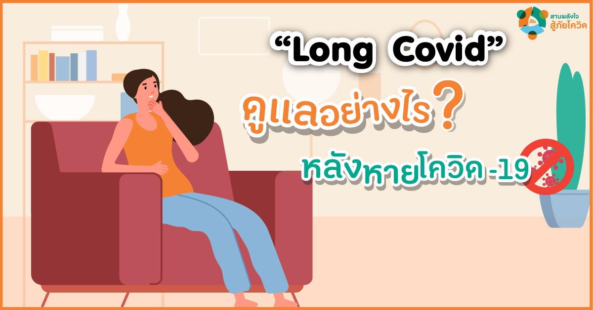 Long Covid ดูแลอย่างไร หลังหายโควิด-19 thaihealth