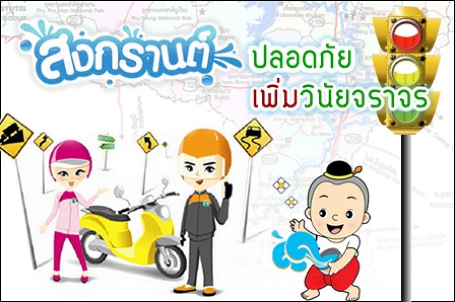"""""""สงกรานต์"""" ปลอดเหล้าคนไทยปลอดภัย thaihealth"""