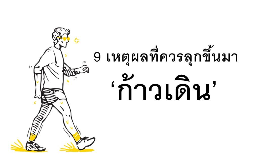 9 เหตุผลที่ควรลุกขึ้นมา 'ก้าวเดิน' thaihealth