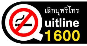 '5 ตัวช่วย' เลิกบุหรี่ได้ ก็เป็นสุข thaihealth