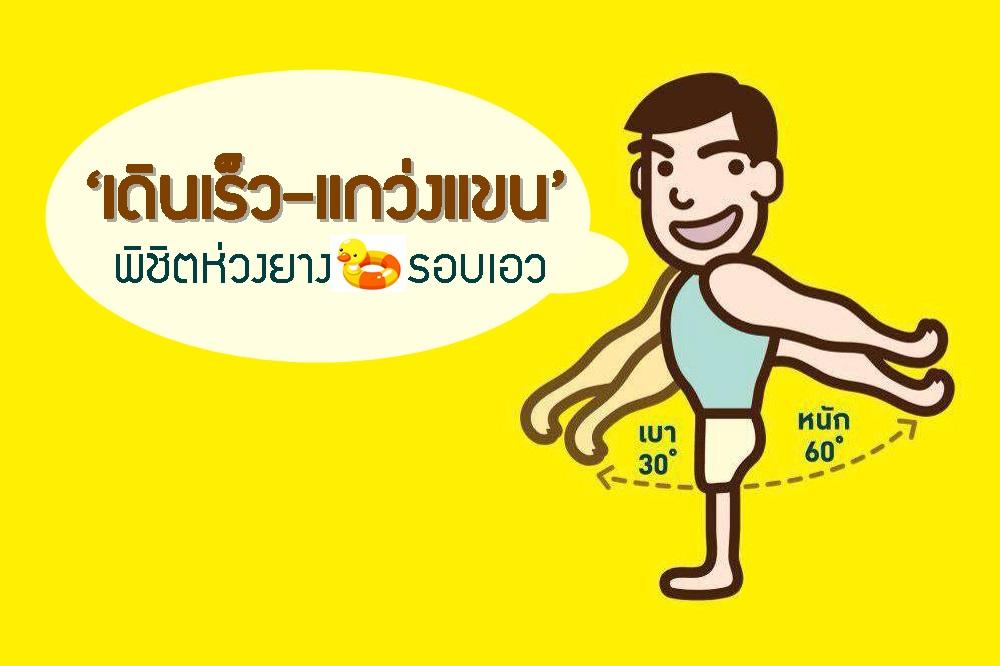 'เดินเร็ว-แกว่งแขน' พิชิตห่วงยางรอบเอว thaihealth