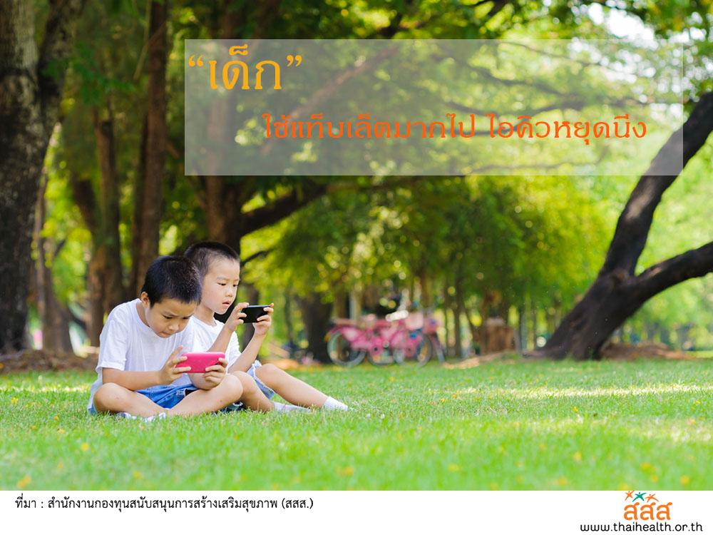 เด็กใช้แท็บเล็ตมากไป ไอคิวหยุดนิ่ง  thaihealth