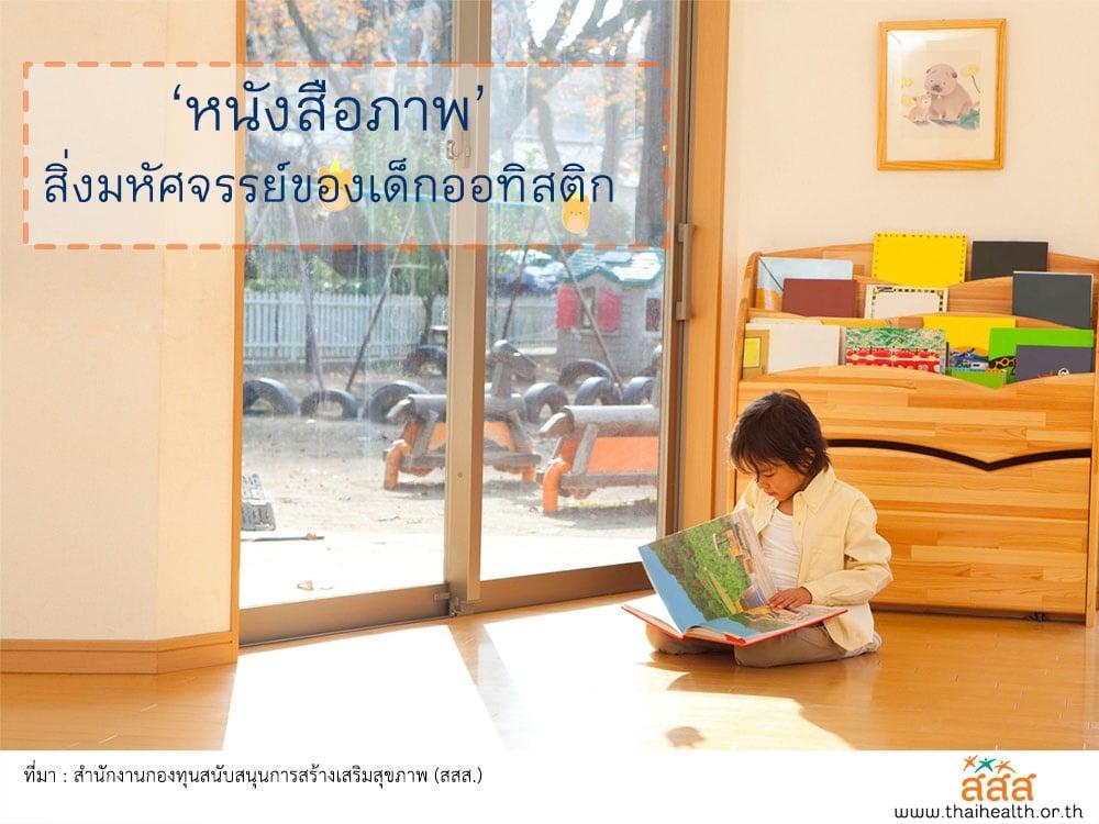 หนังสือภาพ สิ่งมหัศจรรย์ของเด็กออทิสติก thaihealth