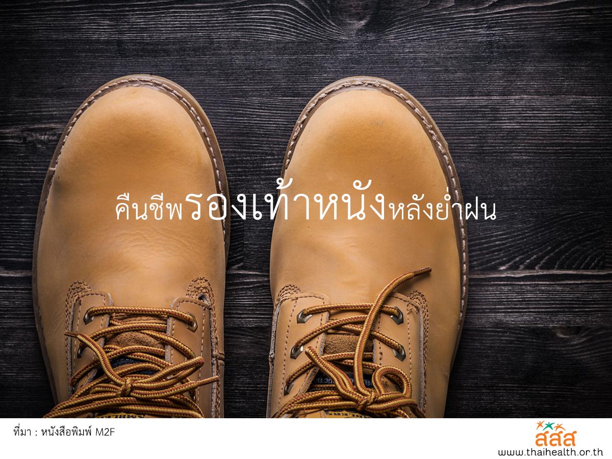 คืนชีพรองเท้าหนังหลังย่ำฝน thaihealth