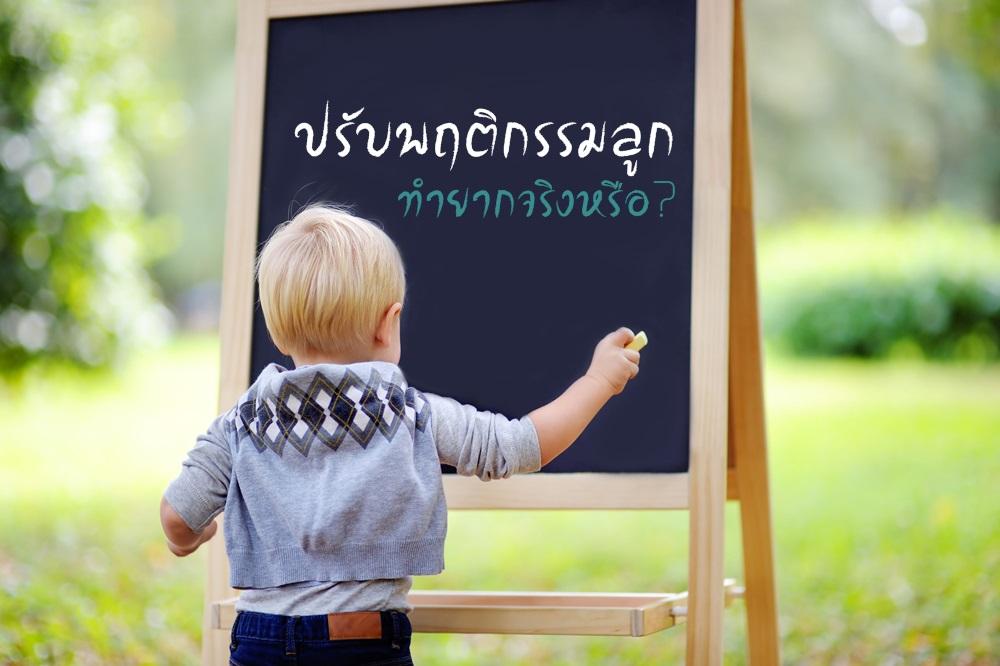 ปรับพฤติกรรมลูก ทำยากจริงหรือ? thaihealth