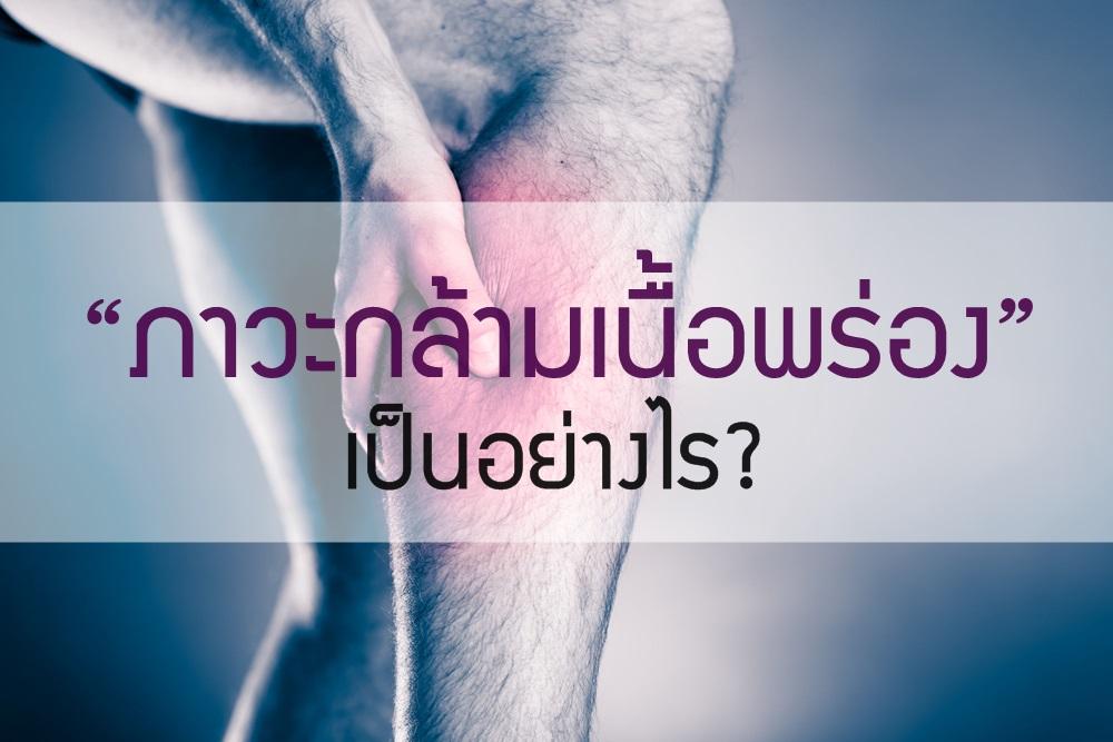"""""""ภาวะกล้ามเนื้อพร่อง""""เป็นอย่างไร thaihealth"""