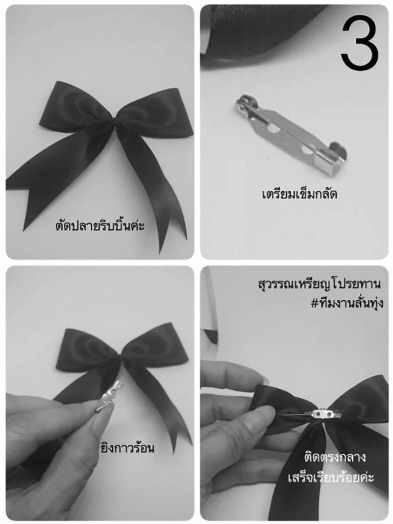 ทำเข็มกลัดโบไว้ทุกข์ ติดเสื้อง่ายๆ thaihealth