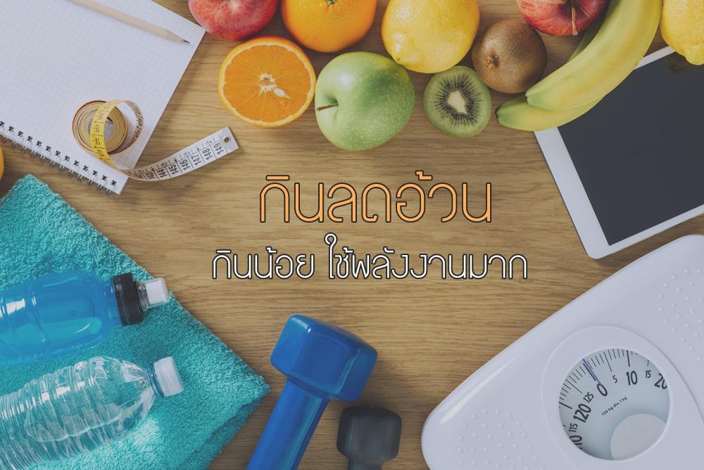 กินลดอ้วน กินน้อย ใช้พลังงานมาก thaihealth