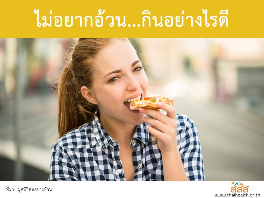 ไม่อยากอ้วน...กินอย่างไรดี thaihealth