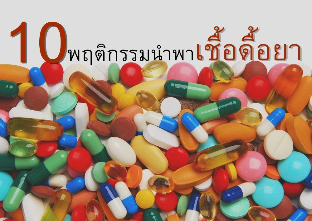 10 พฤติกรรมนำพา 'เชื้อดื้อยา' thaihealth