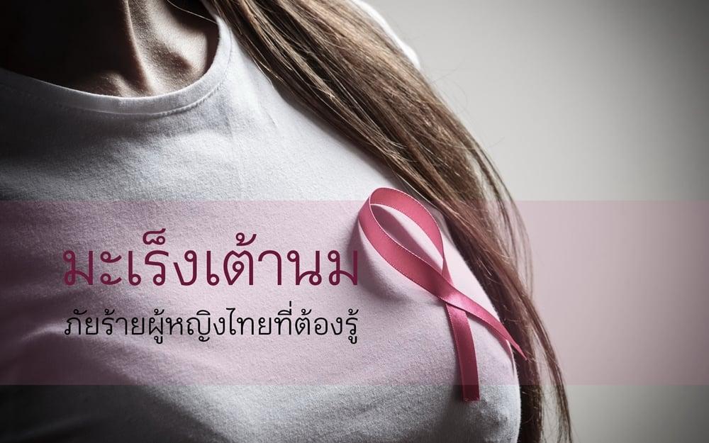 มะเร็งเต้านมภัยร้ายผู้หญิงไทยที่ต้องรู้ thaihealth