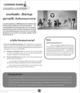 thaihealth Learning Together Issue : 8